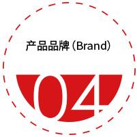 产品品牌(Brand)