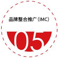 品牌整合推广(IMC)