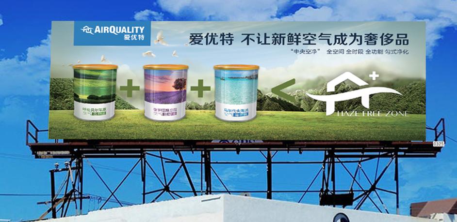 """项目背景 爱优特空气技术(上海)有限公司由西班牙的Herver-9 S.L公司和Super Merit Holdings Limited共同投资设立,Super Merit Holdings Limited长期致力于清洁技术的发展和应用,是全球最早专注空气净化领域的专业机构之一。 爱优特中国,传承欧洲20年专业空气静电净化领先技术,在亚洲经济动力中心上海设立超6000平米研发中心,深入系统研究中国独特地理气候及城市人居环境,以""""辉光电离""""、""""微静电""""为技术核"""